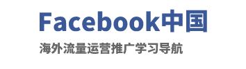 Facebook中国-海外流量运营推广学习导航
