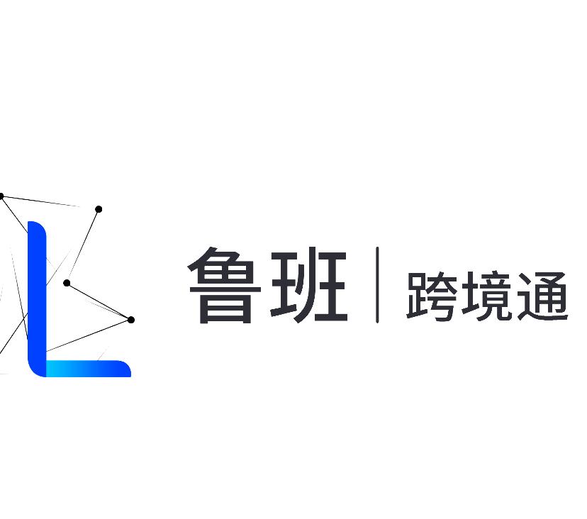 鲁班跨境通【蓝瀚互动】